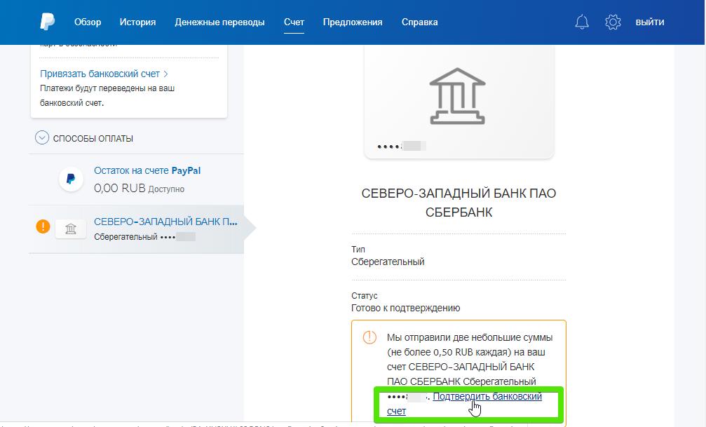 Инструкция по добавлению банковского счета, шаг 8