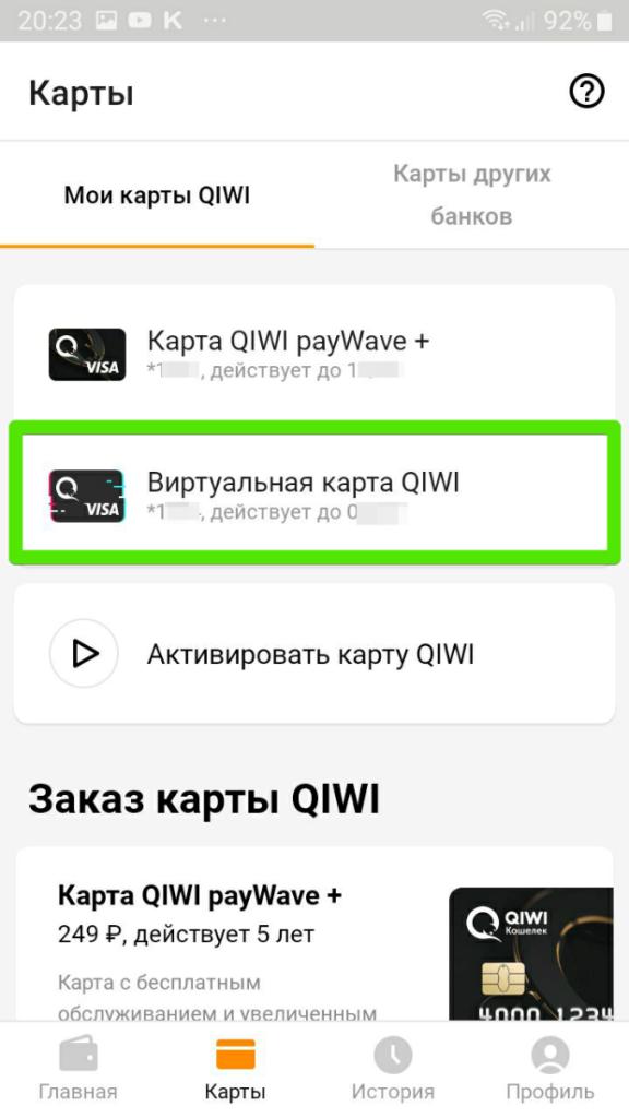 Подключение QIWI к Apple Pay, шаг 2