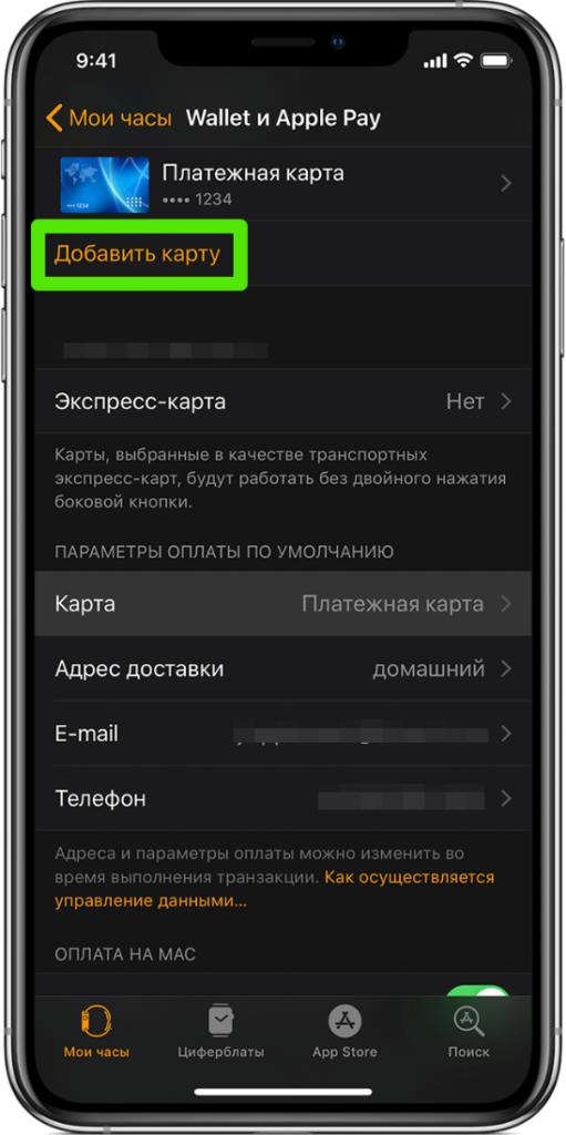 Подключение QIWI к Apple Pay, шаг 3