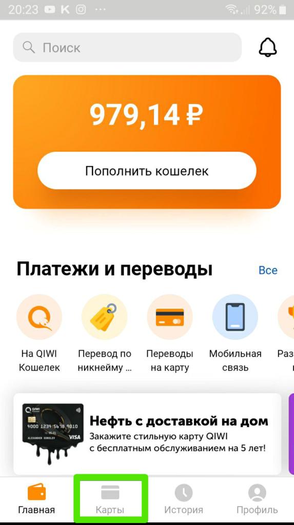 Подключение QIWI к Apple Pay, шаг 1