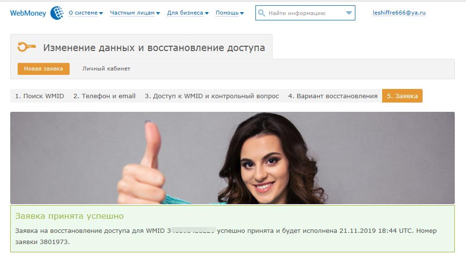 Восстановление пароля Webmoney по телефону, шаг 11