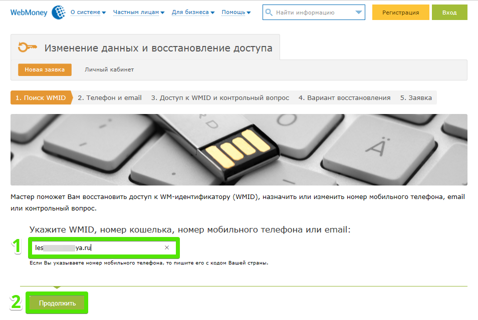 Восстановление Вебмани-кошелек с привязанной почтой, шаг 1