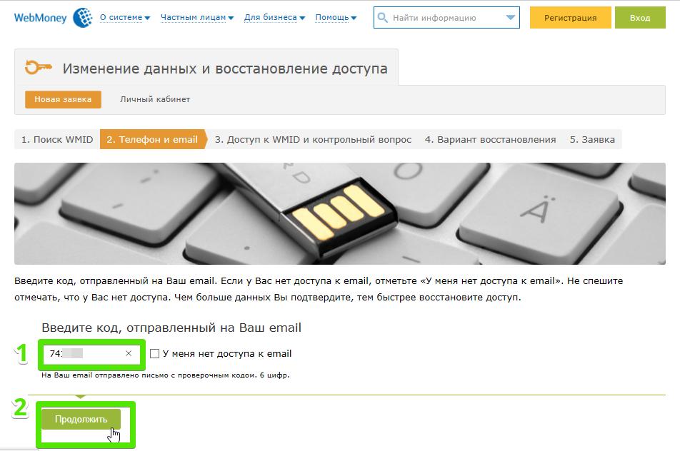 Восстановление Вебмани-кошелек с привязанной почтой, шаг 2