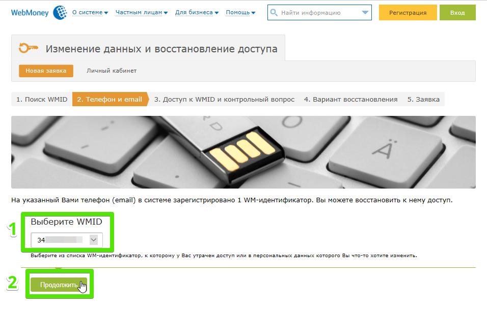Восстановление Вебмани-кошелек с привязанной почтой, шаг 3