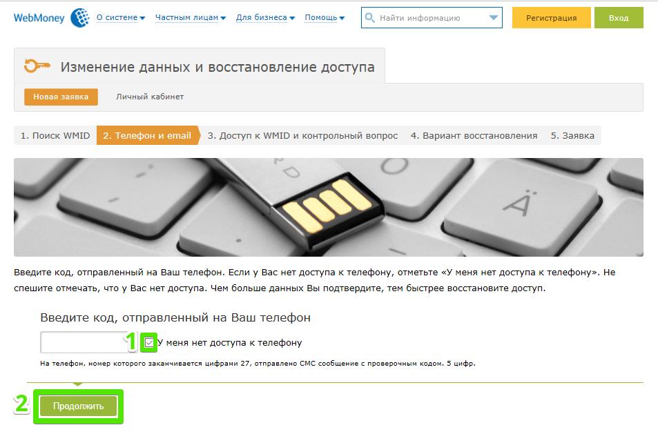 Восстановление Вебмани-кошелек с привязанной почтой, шаг 4