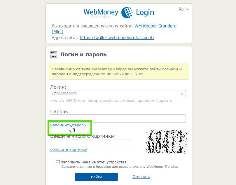Восстановление пароля Webmoney по телефону, шаг 2