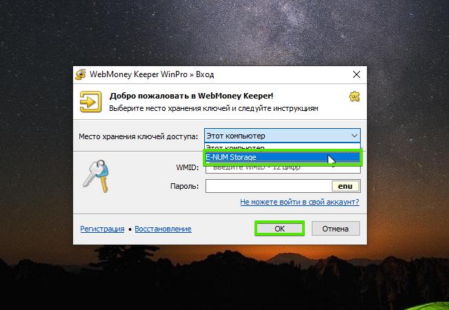 Восстановление в случае утери файла ключей, шаг 1
