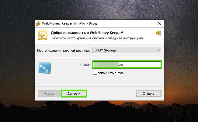 Восстановление в случае утери файла ключей, шаг 2