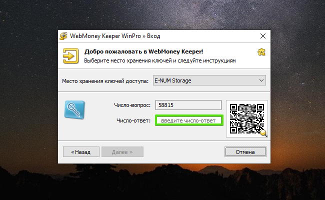 Восстановление в случае утери файла ключей, шаг 3