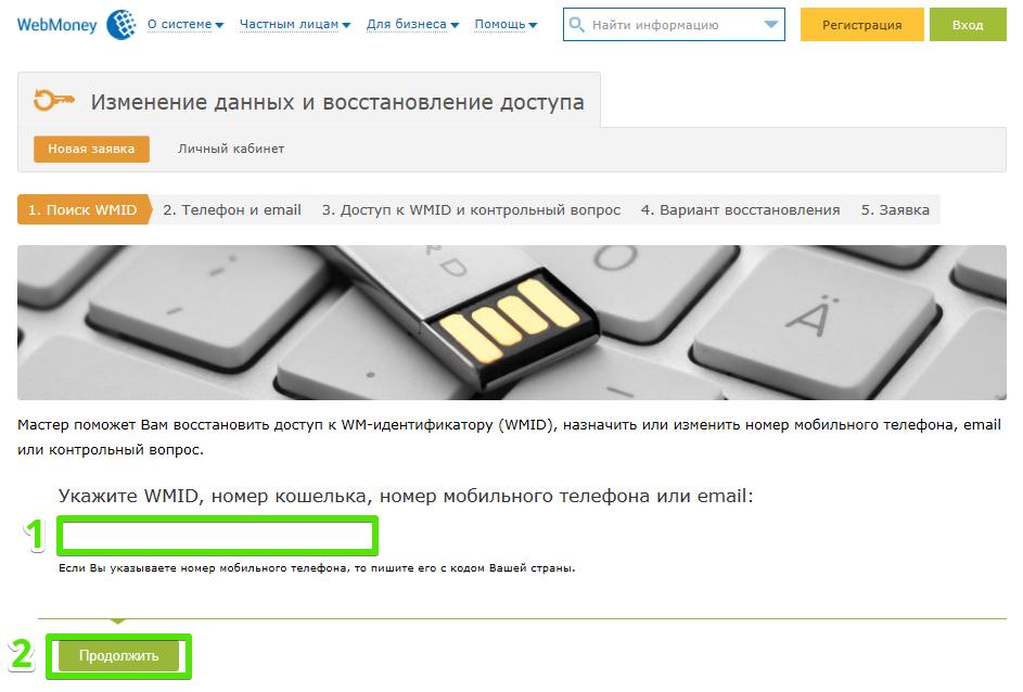 Восстановление пароля Webmoney по телефону, шаг 3