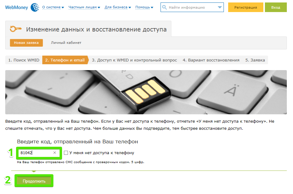 Восстановление пароля Webmoney по телефону, шаг 4