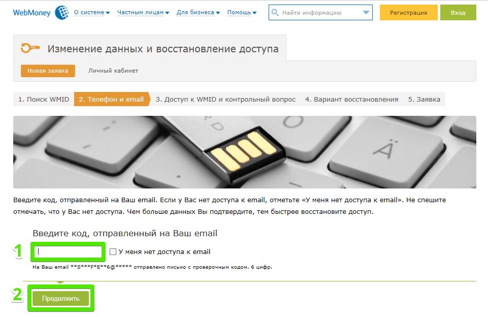Восстановление пароля Webmoney по телефону, шаг 6