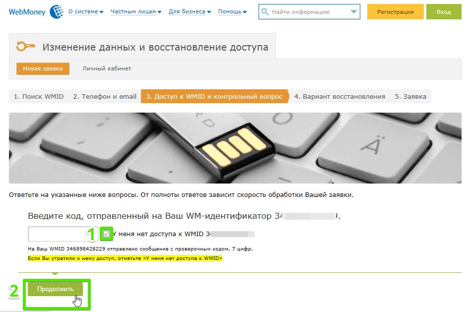 Восстановление пароля Webmoney по телефону, шаг 8
