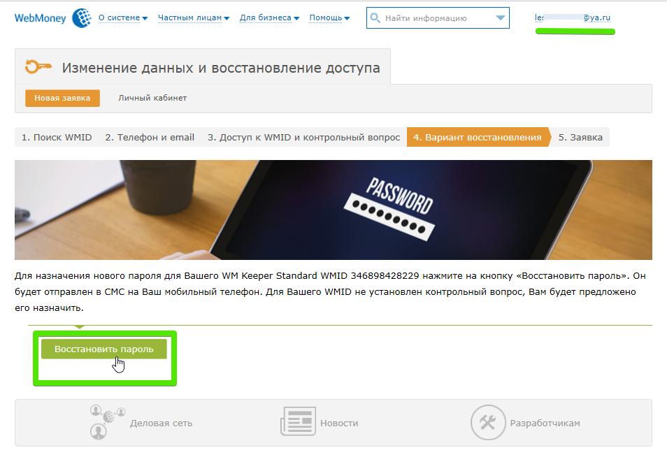 Восстановление пароля Webmoney по телефону, шаг 9