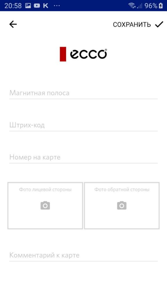 Внесение данных в мобильное приложение, шаг 3