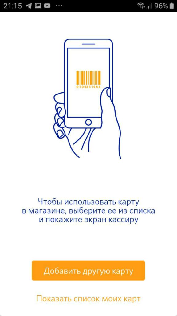 Внесение данных в мобильное приложение, шаг 5