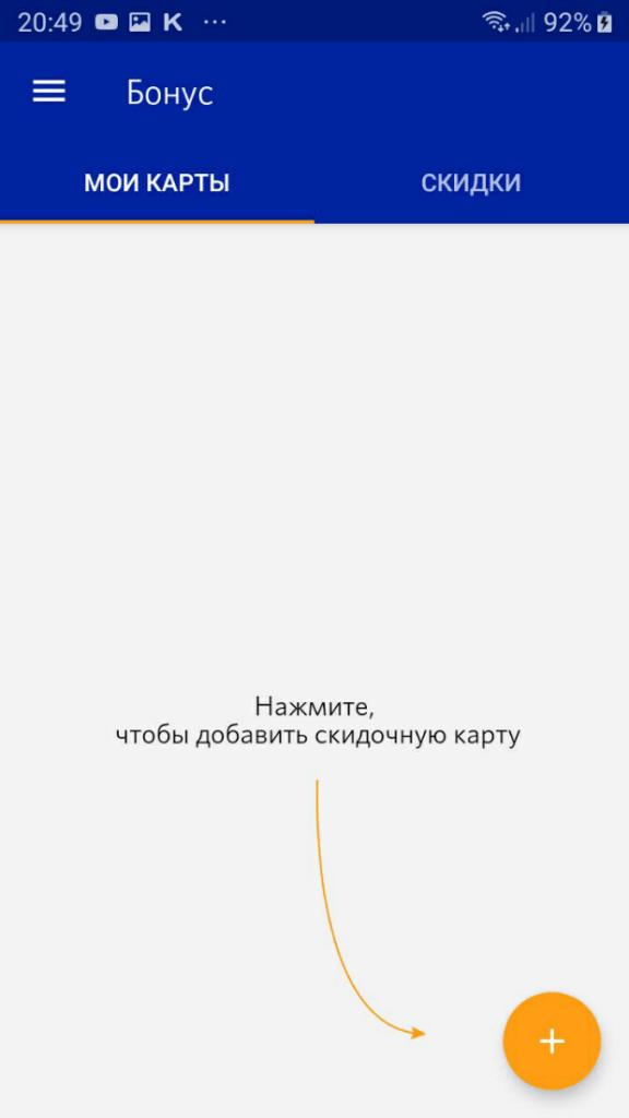 Внесение данных в мобильное приложение, шаг 1