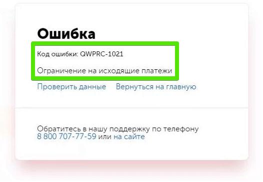 Ошибка QWPRC-1021
