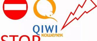 Почему не работает QIWI кошелек и как его починить