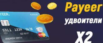 Удвоители Payeer