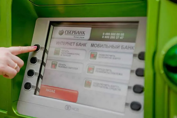 Как перевести деньги через банкомат без карты на карту Сбербанка