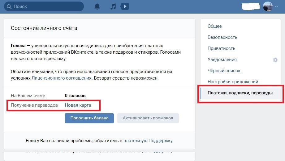 Через социальную сеть ВКонтакте