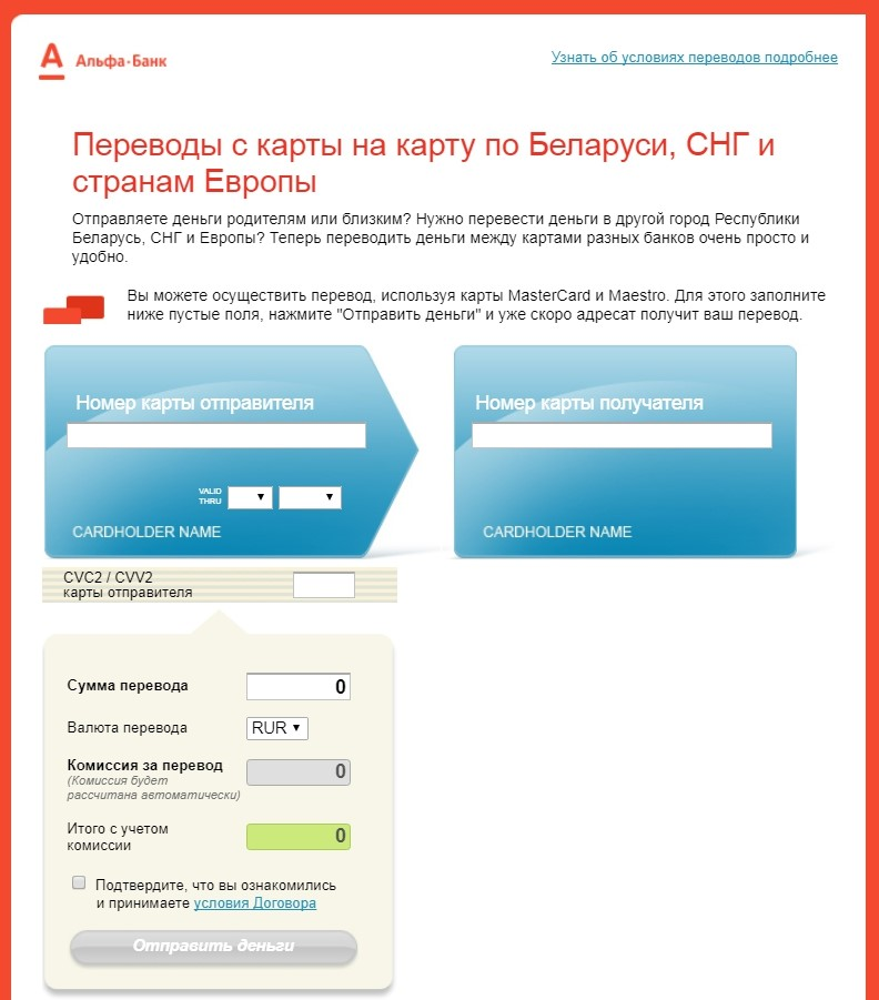 Посредством онлайн-банкинга от Альфа-банка