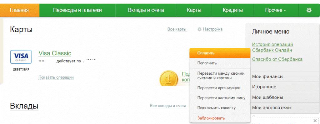 Инструкция для Сбербанка-онлайн, шаг 2