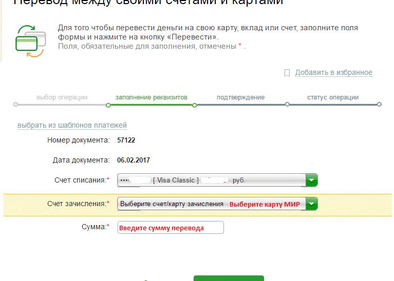 Инструкция для Сбербанка-онлайн, шаг 3