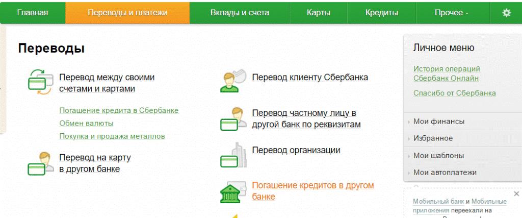 Инструкция для Сбербанка-онлайн, шаг 4