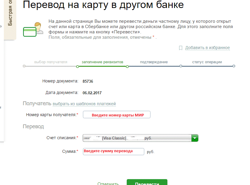Инструкция для Сбербанка-онлайн, шаг 6