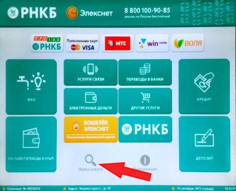 Инструкция для интернет-банкинга, шаг 1