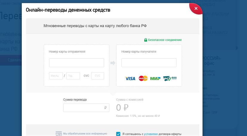 Инструкция для интернет-банкинга, шаг 2