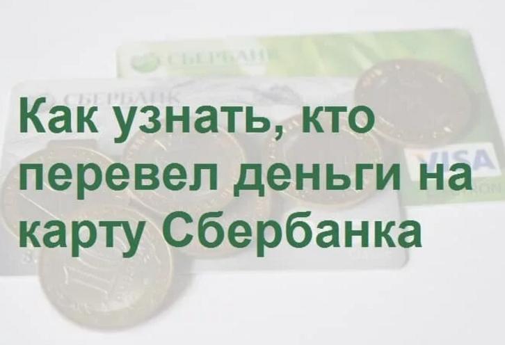 Как быстро и точно узнать, кто перевел деньги на карту Сбербанка