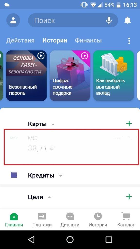 Инструкция для мобильного приложения, шаг 1