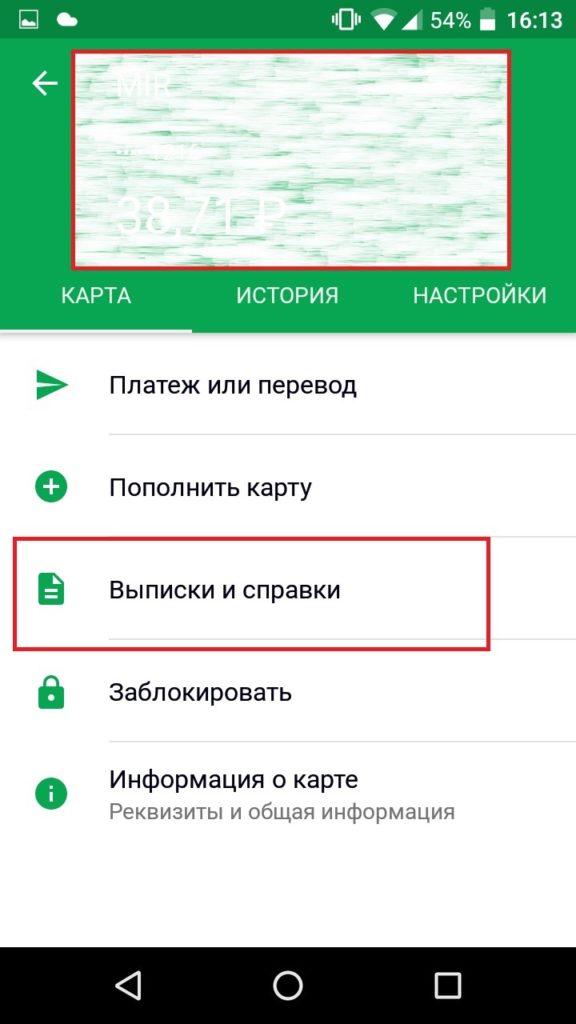 Инструкция для мобильного приложения, шаг 2