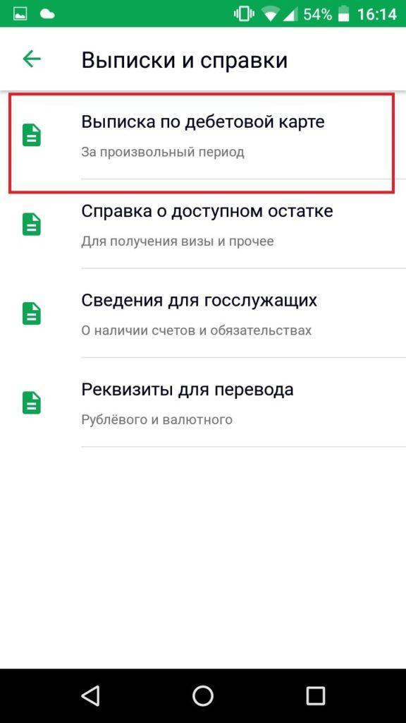 Инструкция для мобильного приложения, шаг 3