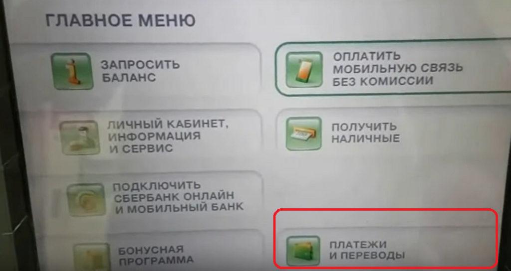 Инструкция по переводу через банкомат, шаг 1