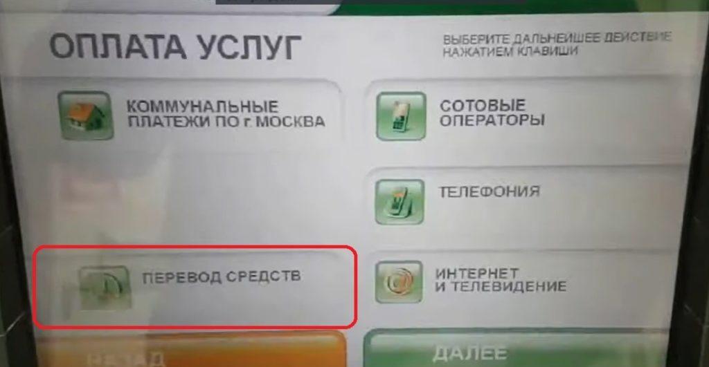 Инструкция по переводу через банкомат, шаг 2