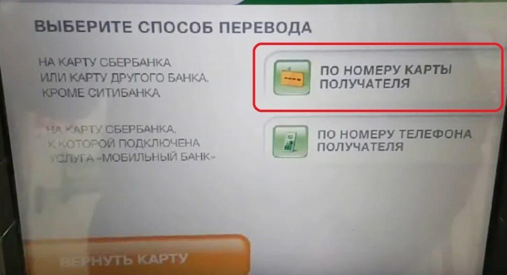 Инструкция по переводу через банкомат, шаг 3
