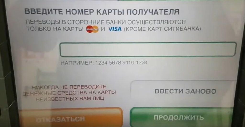 Инструкция по переводу через банкомат, шаг 4