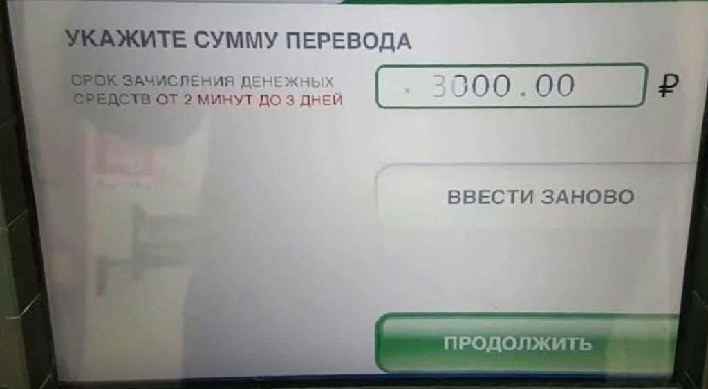 Инструкция по переводу через банкомат, шаг 6