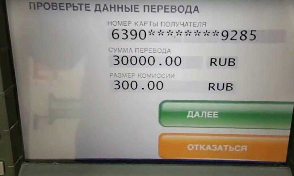 Инструкция по переводу через банкомат, шаг 7