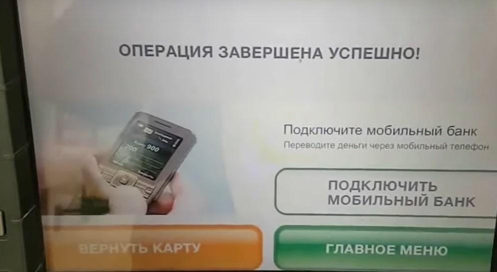 Инструкция по переводу через банкомат, шаг 8