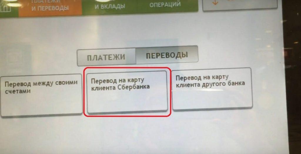 Инструкция для терминала, шаг 1