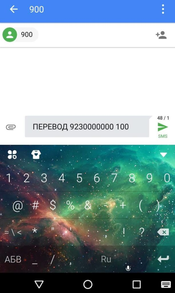 Через «Мобильный банк»