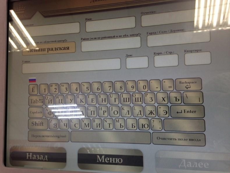 Реквизиты в терминале
