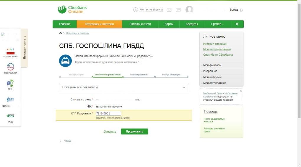 Порядок оплаты через Сбербанк-онлайн, шаг 2