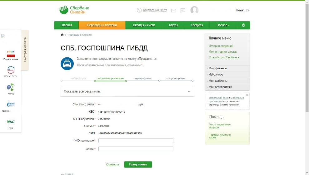 Порядок оплаты через Сбербанк-онлайн, шаг 3