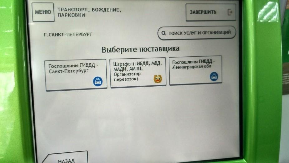 Оплата при помощи терминала в Сбербанке, шаг 2
